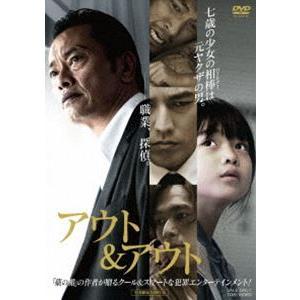アウト&アウト [DVD]|guruguru