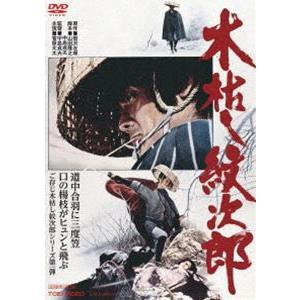 木枯し紋次郎 [DVD]