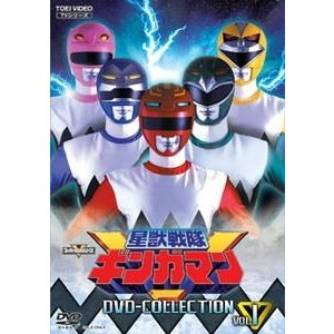 星獣戦隊ギンガマン DVD COLLECTION VOL.1 [DVD]|guruguru