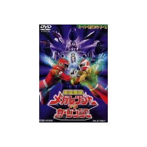 電磁戦隊メガレンジャー VS カーレンジャー [DVD] guruguru