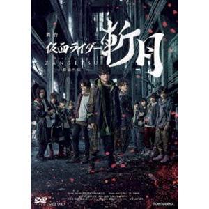 舞台 仮面ライダー斬月 -鎧武外伝- DX斬月カチドキアームズライドウォッチ版 初回生産限定   DVD
