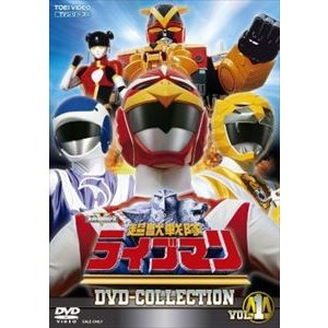 超獣戦隊ライブマン DVD COLLECTION VOL.1 [DVD]|guruguru