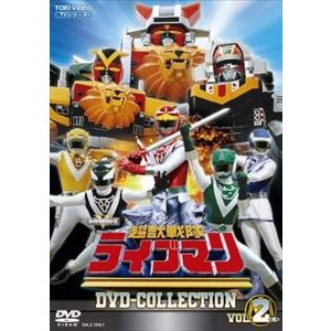 超獣戦隊ライブマン DVD COLLECTION VOL.2 [DVD]|guruguru