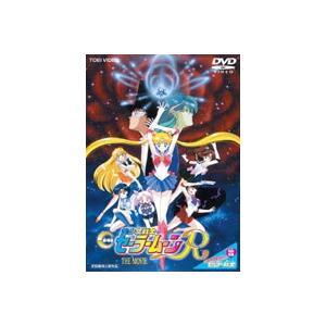 美少女戦士セーラームーンR 劇場版 [DVD]|guruguru