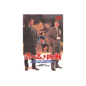 誇り高き挑戦 [DVD]|guruguru