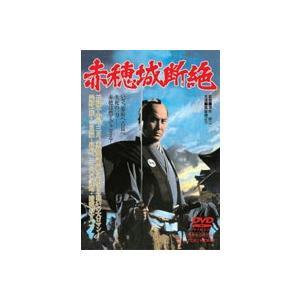 赤穂城断絶 [DVD]|guruguru