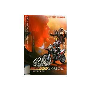 仮面ライダー 555(ファイズ) 劇場版 パラダイス・ロスト 「555(ファイズ)リポート」 [DVD]|guruguru
