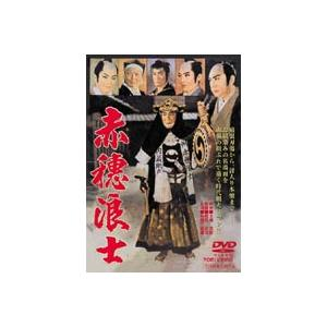赤穂浪士 [DVD]|guruguru