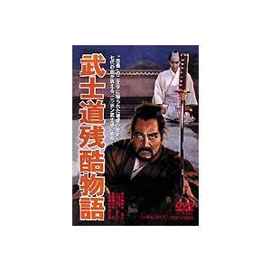 武士道残酷物語 [DVD] guruguru