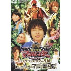 魔法戦隊マジレンジャー THE MOVIE インフェルシアの花嫁 メイキング ヒーローたちのマジで熱い夏! [DVD]|guruguru