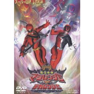 魔法戦隊マジレンジャー VS デカレンジャー [DVD]|guruguru