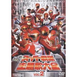 スーパー戦隊主題歌大全 VOL.2 [DVD]|guruguru