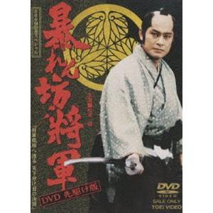 暴れん坊将軍 DVD 先駆け版 [DVD]|guruguru