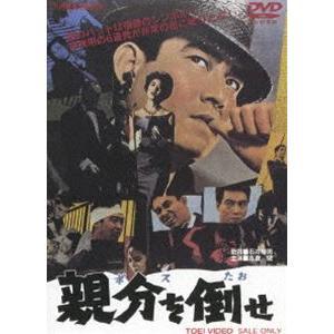 親分を倒せ [DVD]|guruguru