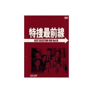 特捜最前線 BEST SELECTION BOX Vol.10【初回生産限定】 [DVD]|guruguru