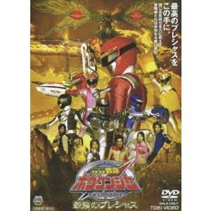 轟轟戦隊ボウケンジャー THE MOVIE 最強のプレシャス [DVD]|guruguru