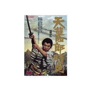 天草四郎時貞 [DVD]|guruguru