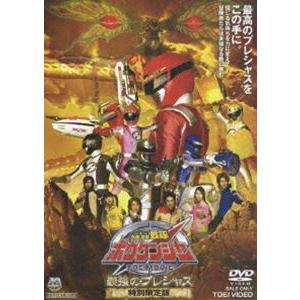 轟轟戦隊ボウケンジャー THE MOVIE 最強のプレシャス 特別限定版(15000セット限定) [DVD]|guruguru