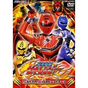 獣拳戦隊ゲキレンジャー VOL.1 燃えたぎれ!正義のビーストアーツ [DVD]|guruguru