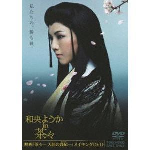 和央ようか in 茶々 [DVD]
