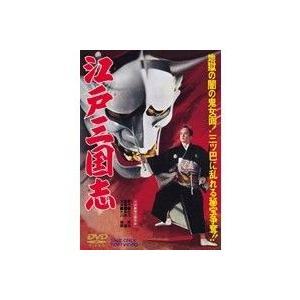 江戸三国志 [DVD]|guruguru