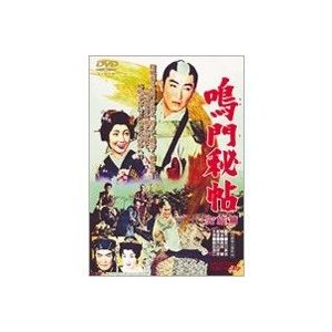 鳴門秘帖 完結篇 [DVD]|guruguru