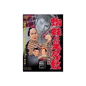お役者文七捕物暦 蜘蛛の巣屋敷 [DVD]|guruguru