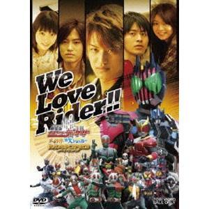 We Love Rider!!- 劇場版 仮面ライダーディケイド オールライダー 対 大ショッカー メイキング [DVD]|guruguru