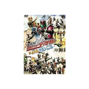 劇場版 仮面ライダー ディケイド オールライダー対大ショッカー [DVD]|guruguru