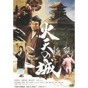 火天の城 通常版 [DVD]|guruguru