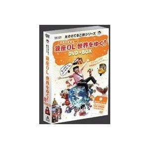 種別:DVD たかのてるこ 解説:世界各国を旅するエッセイストでもありTVプロデューサーでもある、た...