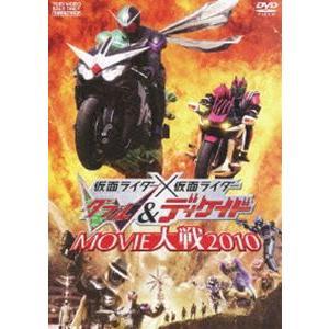 仮面ライダー×仮面ライダーW & ディケイド MOVIE大戦 2010 [DVD]|guruguru