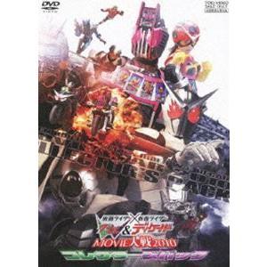仮面ライダー×仮面ライダーW & ディケイド MOVIE大戦 2010 コレクターズパック [DVD]|guruguru