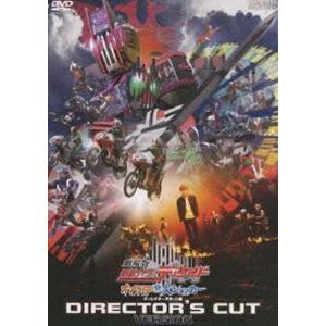 劇場版 仮面ライダー ディケイド オールライダー対大ショッカー ディレクターズカット版 [DVD]|guruguru