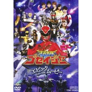 天装戦隊ゴセイジャー エピック ON THE ムービー [DVD]|guruguru