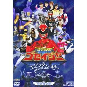 天装戦隊ゴセイジャー エピック ON THE ムービー 特別限定版(初回生産限定) [DVD]|guruguru