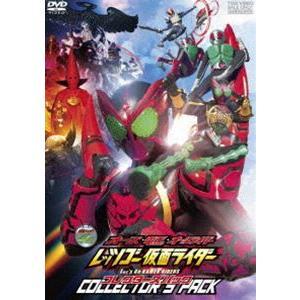 オーズ・電王・オールライダー レッツゴー仮面ライダー コレクターズパック [DVD]|guruguru