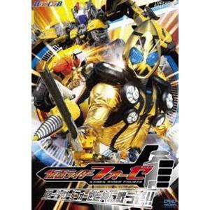 HERO CLUB 仮面ライダーフォーゼ VOL.2 パワーダイザー!フォーゼと共に戦うぞ!! [DVD] guruguru