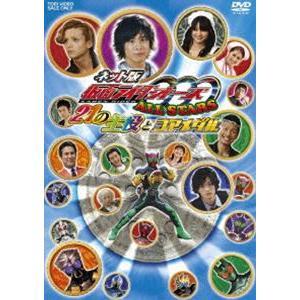 ネット版 仮面ライダーOOO(オーズ) ALL STARS 21の主役とコアメダル [DVD]