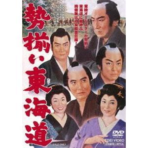 勢揃い東海道 [DVD]|guruguru