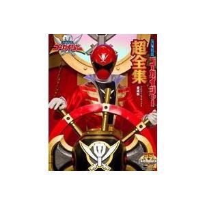 海賊戦隊ゴーカイジャー VOL.12 超全集スペシャルボーナスパック(初回生産限定) [DVD]|guruguru