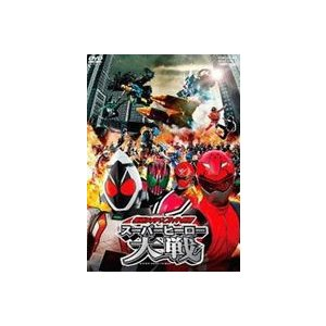 仮面ライダー×スーパー戦隊 スーパーヒーロー大戦 [DVD]