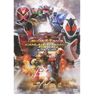 仮面ライダー×仮面ライダー ウィザード&フォーゼ MOVIE大戦アルティメイタム コレクターズパック [DVD] guruguru