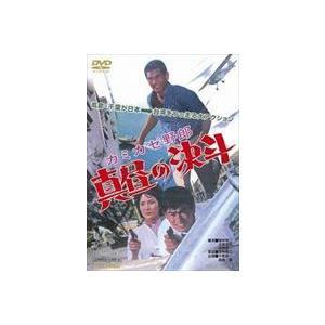 カゼ野郎 真昼の決斗 [DVD]|guruguru