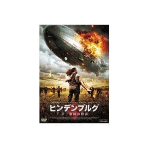 ヒンデンブルグ 第三帝国の陰謀 [DVD] guruguru
