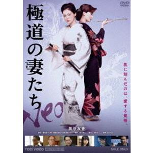 極道の妻たち Neo [DVD]|guruguru