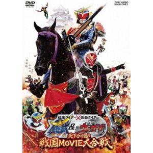 仮面ライダー×仮面ライダー 鎧武&ウィザード 天下分け目の戦国MOVIE大合戦 [DVD] guruguru