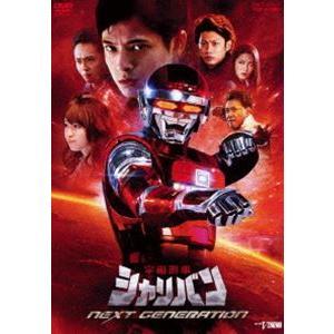宇宙刑事シャリバン NEXT GENERATION [DVD]|guruguru