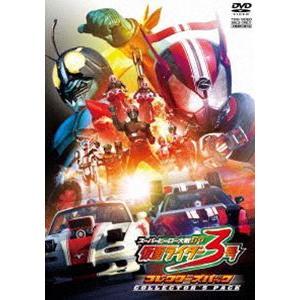 スーパーヒーロー大戦GP 仮面ライダー3号 コレクターズパック [DVD]|guruguru