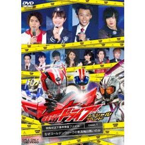 仮面ライダードライブ スペシャルイベント 特殊状況下事件捜査ファイル Case.1 なぜゴールデンウィークの新高輪は熱いのか [DVD]|guruguru